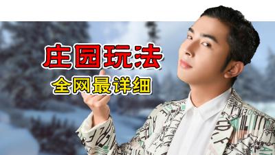 【逆水寒】全网最详细公测版庄园生产玩法讲解!!