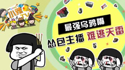 【小辣鸡TV】搞笑集锦12:最强乌鸦嘴,怂包主播,难逃天雷!