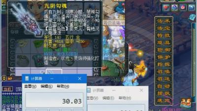"""梦幻西游玩家鉴定出无级别爪子,老王一看就说""""恭喜老板提奥迪"""""""