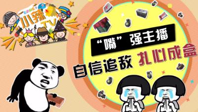 """【小辣鸡TV】搞笑集锦14:""""嘴""""强主播,自信追敌,扎心成盒!"""
