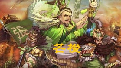 【崛起阵容】桃园阵容有肉有输出?(多种战报)