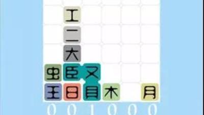 俄罗斯方块?不!汉字方块!竟然还是japanese做的?脑袋炸了有木有