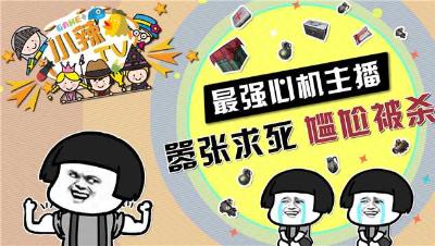 【小辣鸡TV】搞笑集锦15:最强心机主播,嚣张求死,尴尬被杀!