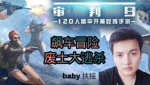 【Baby】扶摇的直播