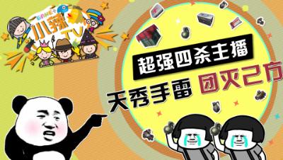 【小辣鸡TV】搞笑集锦16:超强四杀主播,天秀手雷,团灭己方!