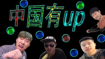 当中国有up!嘻哈选秀?up也疯狂!