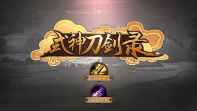 《式神刀剑录》第八期 电刀VS灭刀