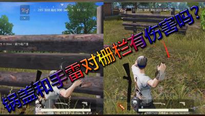 【荒野那点事】01锅盖和雷对栅栏有伤害吗?