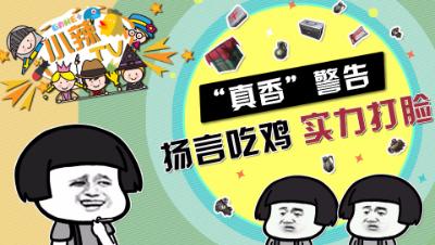 """【小辣鸡TV】搞笑集锦17:""""真香""""警告,扬言吃ji,实力打脸!"""