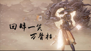 回眸:CC最强佛系论剑