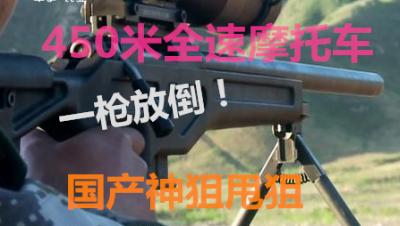 【燃】国产神狙400米摩托车一枪放倒,甩狙有多快?