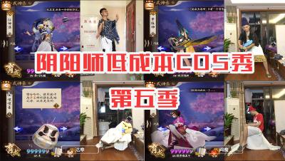 阴阳师爆笑低成本COS秀 第五季