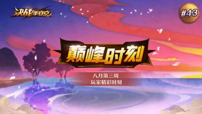 #43 【巅峰时刻】金鱼姬 一袭朱红罗衫覆于身 手中纨扇蝶飞舞