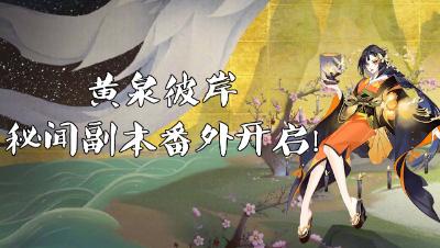 清逸-彼岸花秘闻10层通关录像!(体服速报20180818)