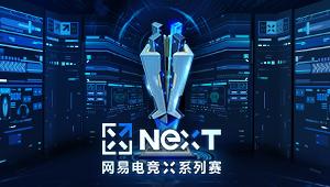 网易电竞X系列赛-守望先锋NeXT夏季赛