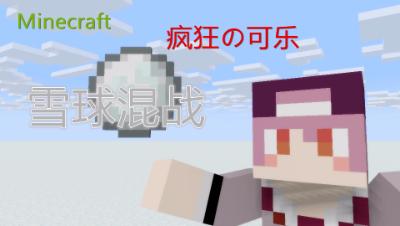 【MC聚合社:疯狂の可乐】雪球混战