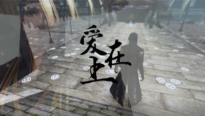【天下3】爱在上(纪红莲钻石婚)——从今往后,只有死别,再无生离