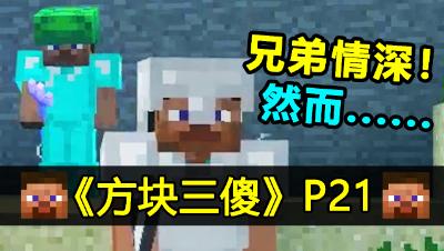 【方块三傻】敌人还是兄弟★MC搞笑短片★EP21