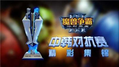 【NEXT电竞】魔兽争霸中韩对抗赛精彩集锦 第一期