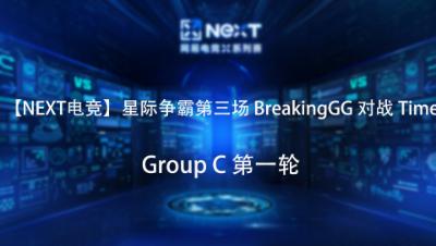 【NEXT电竞】星际争霸第三场  BreakingGG 对战 Time  Group C 第一轮