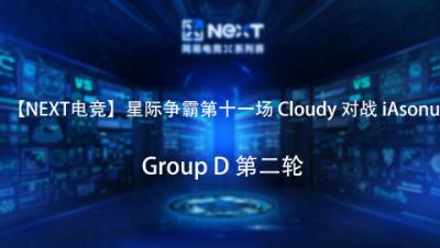 【NEXT电竞】星际争霸第十一场  Cloudy 对战 iAsonu  Group D 第二轮