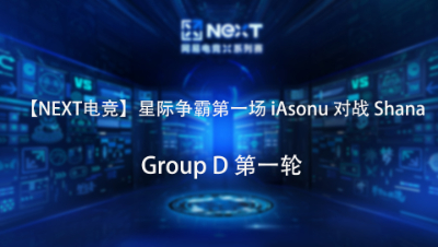 【NEXT电竞】星际争霸第一场  iAsonu 对战 Shana  Group D 第一轮
