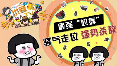 """【小辣鸡TV】搞笑集锦18:最强""""尬舞"""",骚气走位,强势杀敌!"""