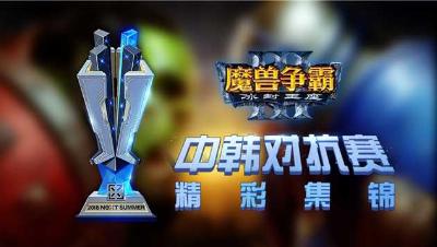 【NEXT电竞】魔兽争霸中韩对抗赛精彩集锦 第二期