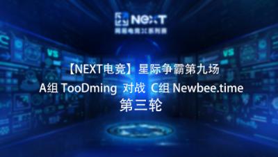 【NEXT电竞】星际争霸第九场  efeng 对战 Firefly  Group B 第三轮