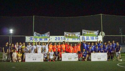 天生要强·2018广州网易足球杯