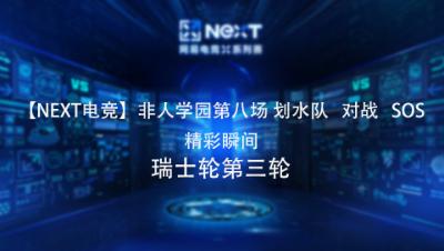 【NEXT电竞】9.4非人学园第八场精彩瞬间