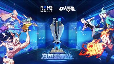 【NEXT电竞】非人学园QWQ杯赛精彩集锦 第二期