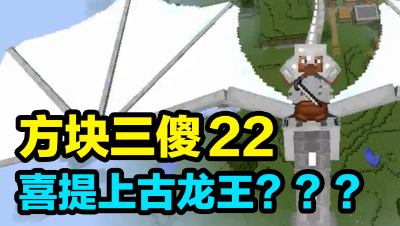 【方块三傻】喜提上古龙王★MC搞笑短片★EP22