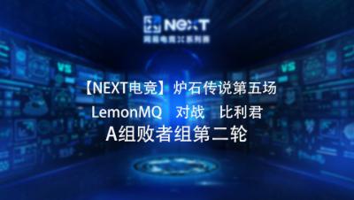 【NEXT电竞】炉石传说第五场 LemonMQ   对战   比利君 A组败者组第二轮