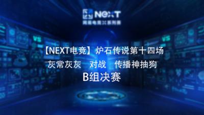 【NEXT电竞】炉石传说第十四场 灰常灰灰   对战   传播神抽 B组决赛