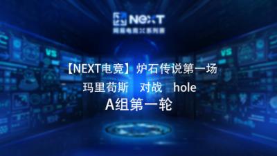 【NEXT电竞】炉石传说第一场 玛里苟斯  对战  hole  A组第一轮