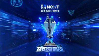 【Next电竞】逆水寒3V3明星邀请赛9.22赛事预告