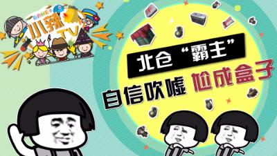 """【小辣鸡TV】搞笑集锦19:""""北仓""""霸主"""",自信吹嘘,尬成盒子"""""""
