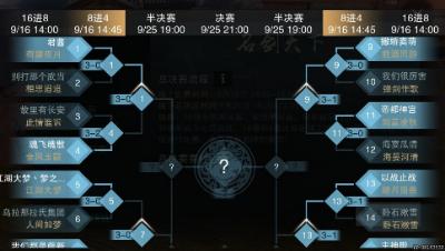 楚留香-名剑天下8进4对战云老板