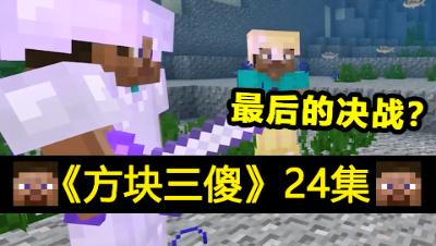 【方块三傻】最后的决战?才怪★MC搞笑短片★EP24