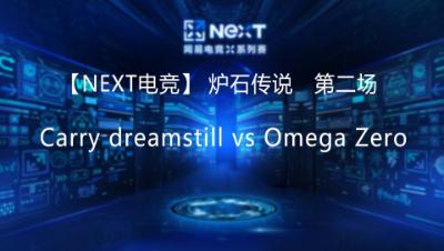 【NEXT电竞】Carry dreamstill  vs Omega Zero 第二场
