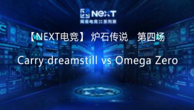 【NEXT电竞】Carry dreamstill  vs Omega Zero 第四场