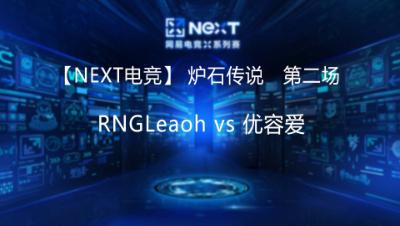 【NEXT电竞】RNGLeaoh vs 优容爱  第二场