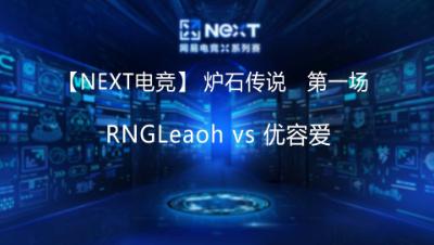 【NEXT电竞】RNGLeaoh vs 优容爱  第一场