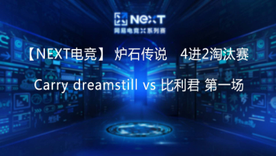 【NEXT电竞】Carry dreamstill vs 比利君  第一场