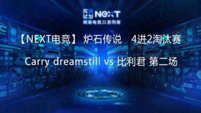 【NEXT电竞】Carry dreamstill vs 比利君 第二场
