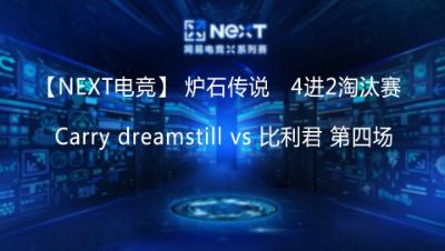 【NEXT电竞】Carry dreamstill vs 比利君 第四场