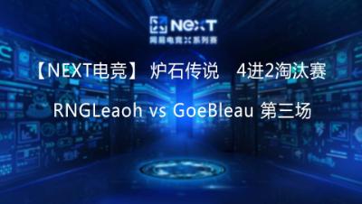【NEXT电竞】RNGLeaoh vs GoeBleau 第三场