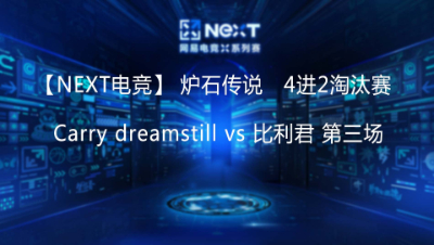 【NEXT电竞】Carry dreamstill vs 比利君 第三场