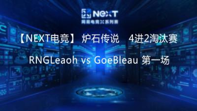 【NEXT电竞】RNGLeaoh vs GoeBleau 第一场